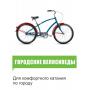 Городские велосипеды (0)
