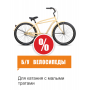 Велосипеды с пробегом (3)