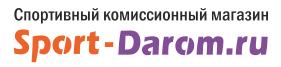 Спортивный комиссионный магазин в России  sport-darom.ru